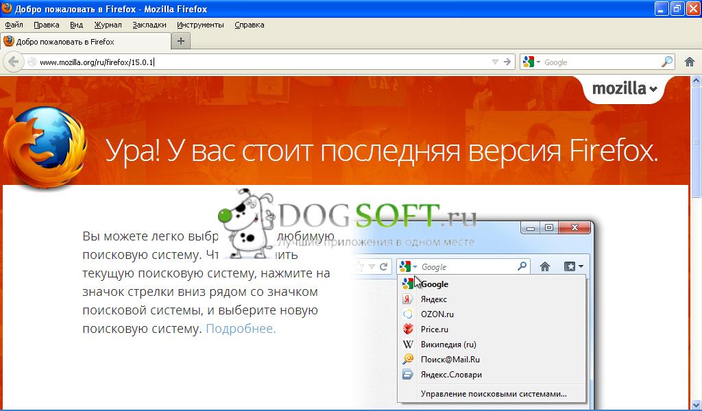 браузер mozilla скачать бесплатно: