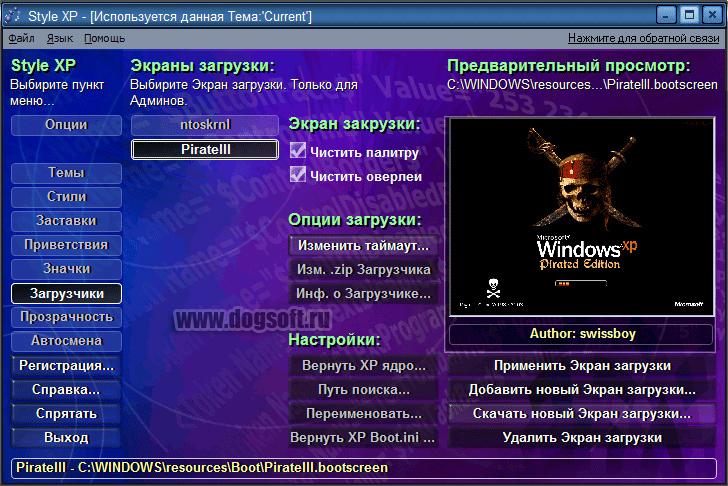 Название: Style XP Версия: 3.9 Male + keygen Год