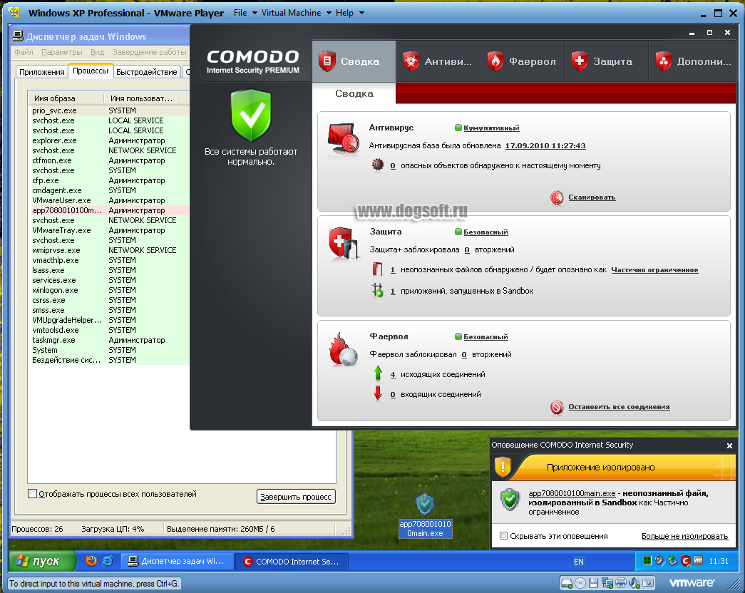Comodo Antivirus Rus Скачать Бесплатно